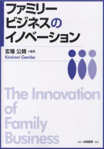 『ファミリービジネスのイノベーション』書影