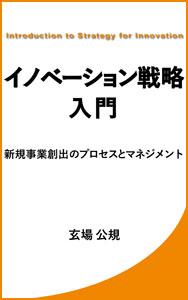 イノベーション戦略入門表紙