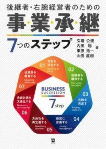 後継者・右腕経営者のための事業承継7つのステップ