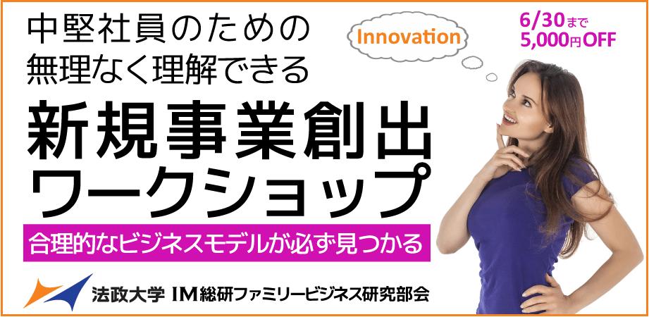 8/24開催 新規事業創出ワークショップ