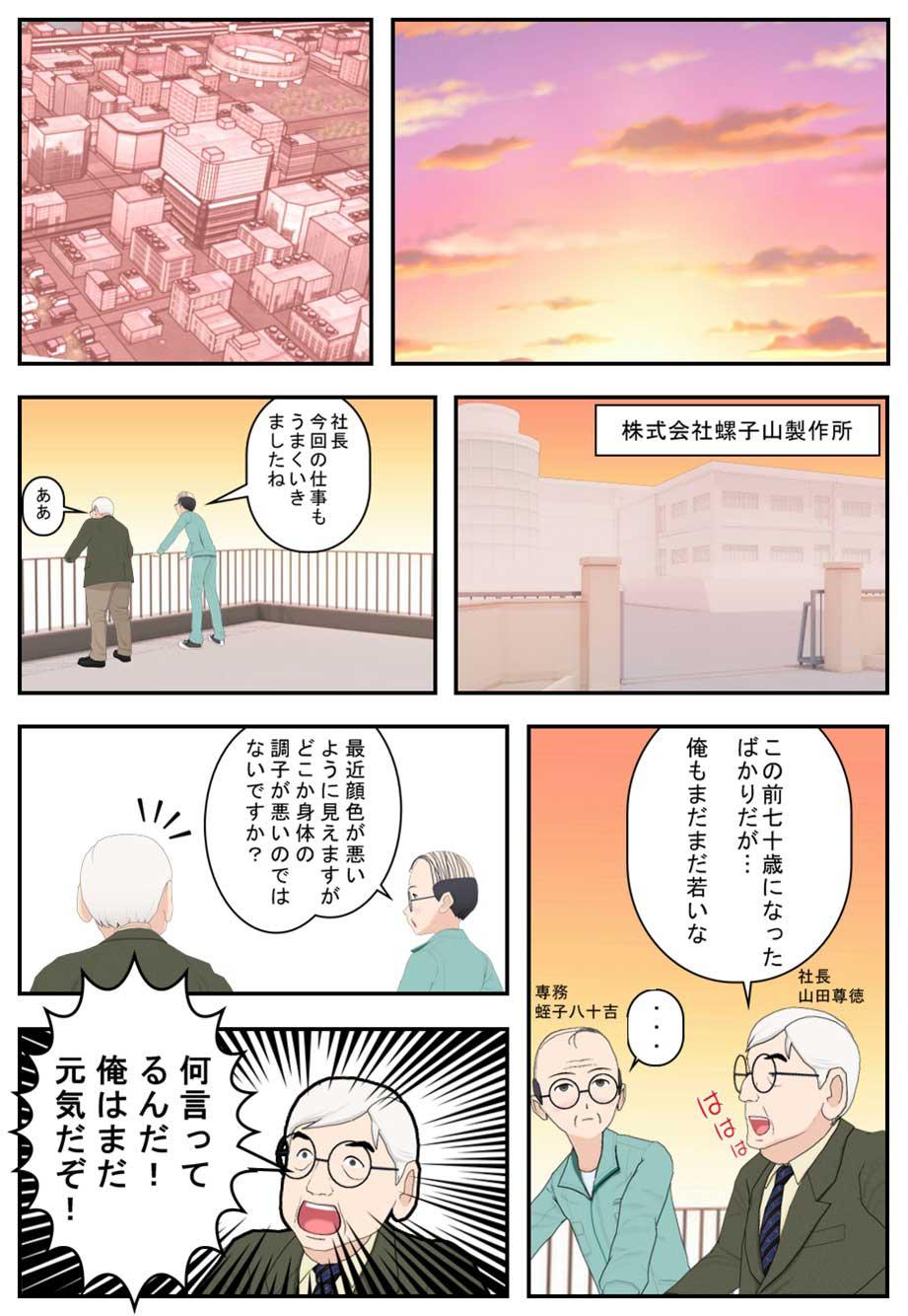 事業承継マンガ1頁