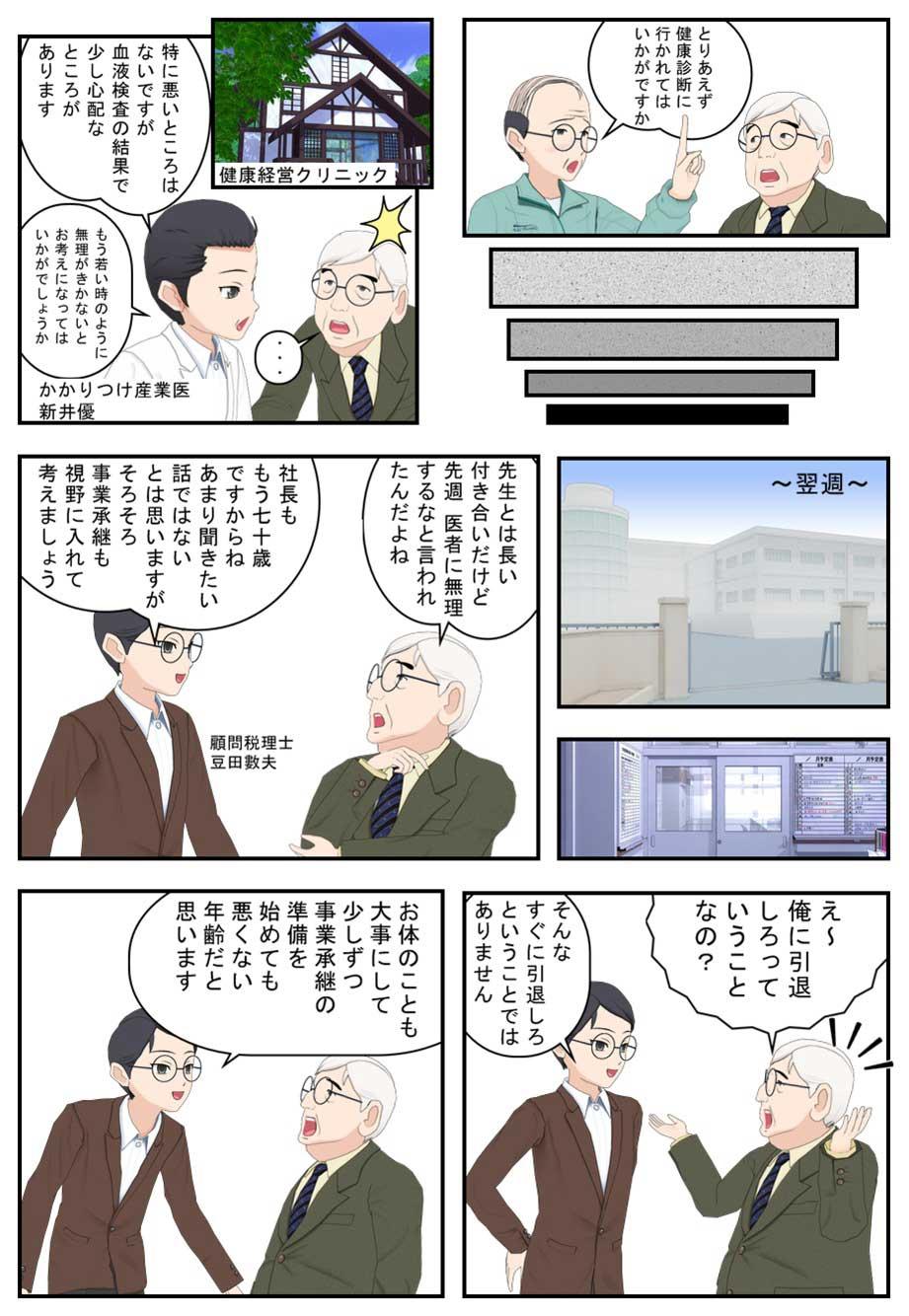 事業承継マンガ2頁