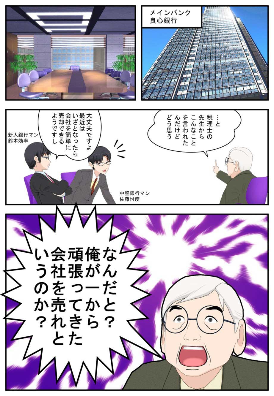 事業承継マンガ3頁