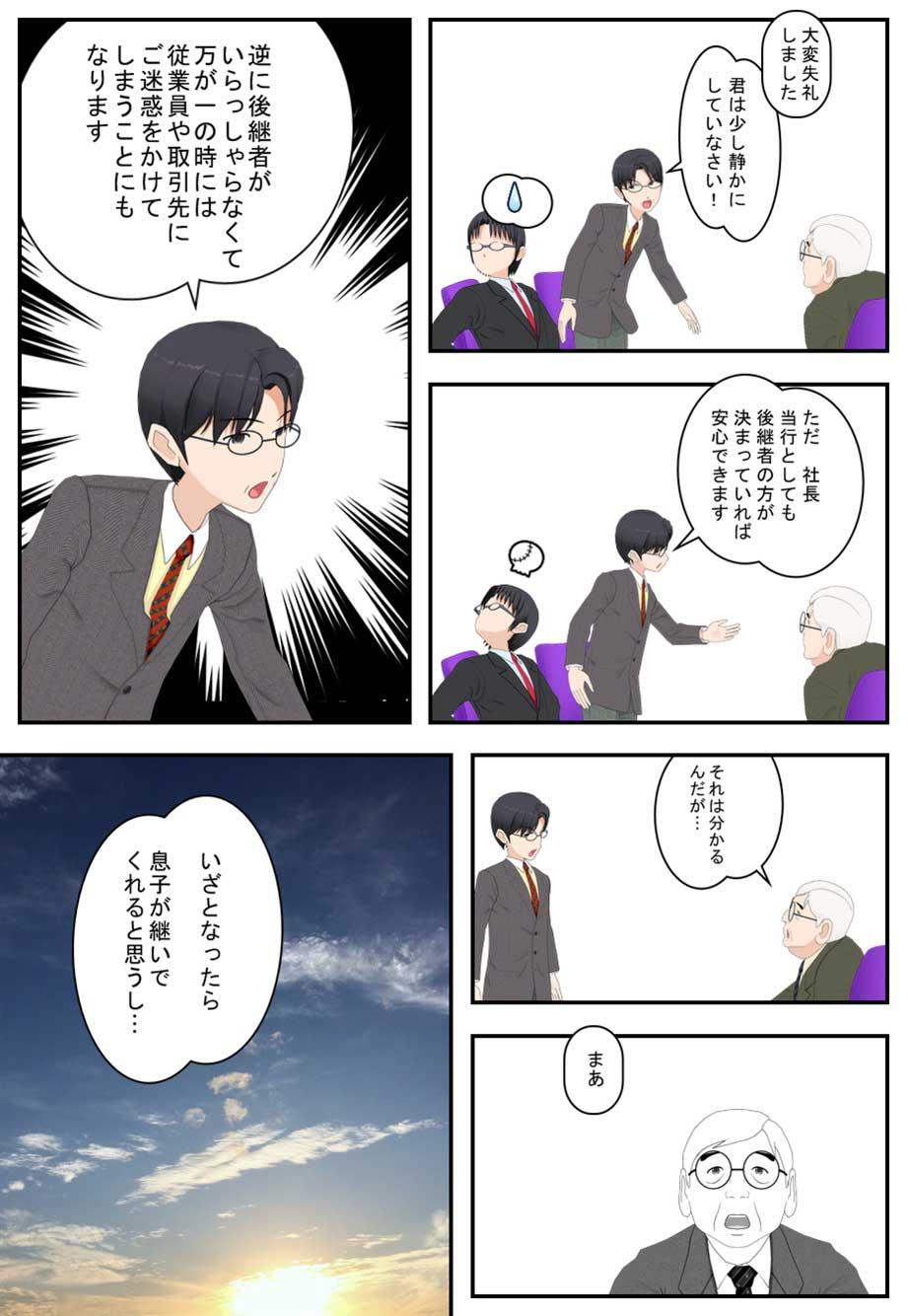 事業承継マンガ4頁