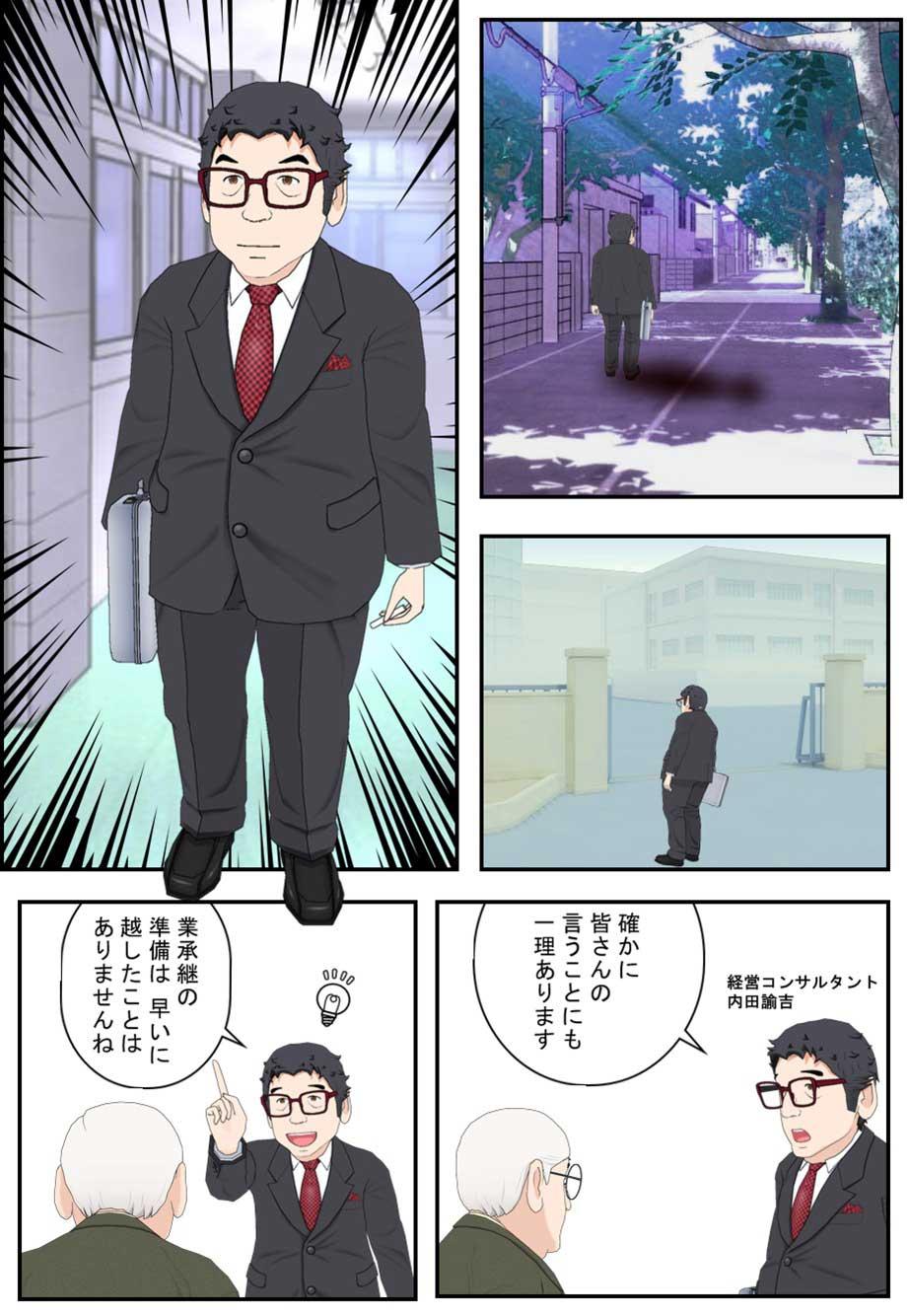 事業承継マンガ5頁