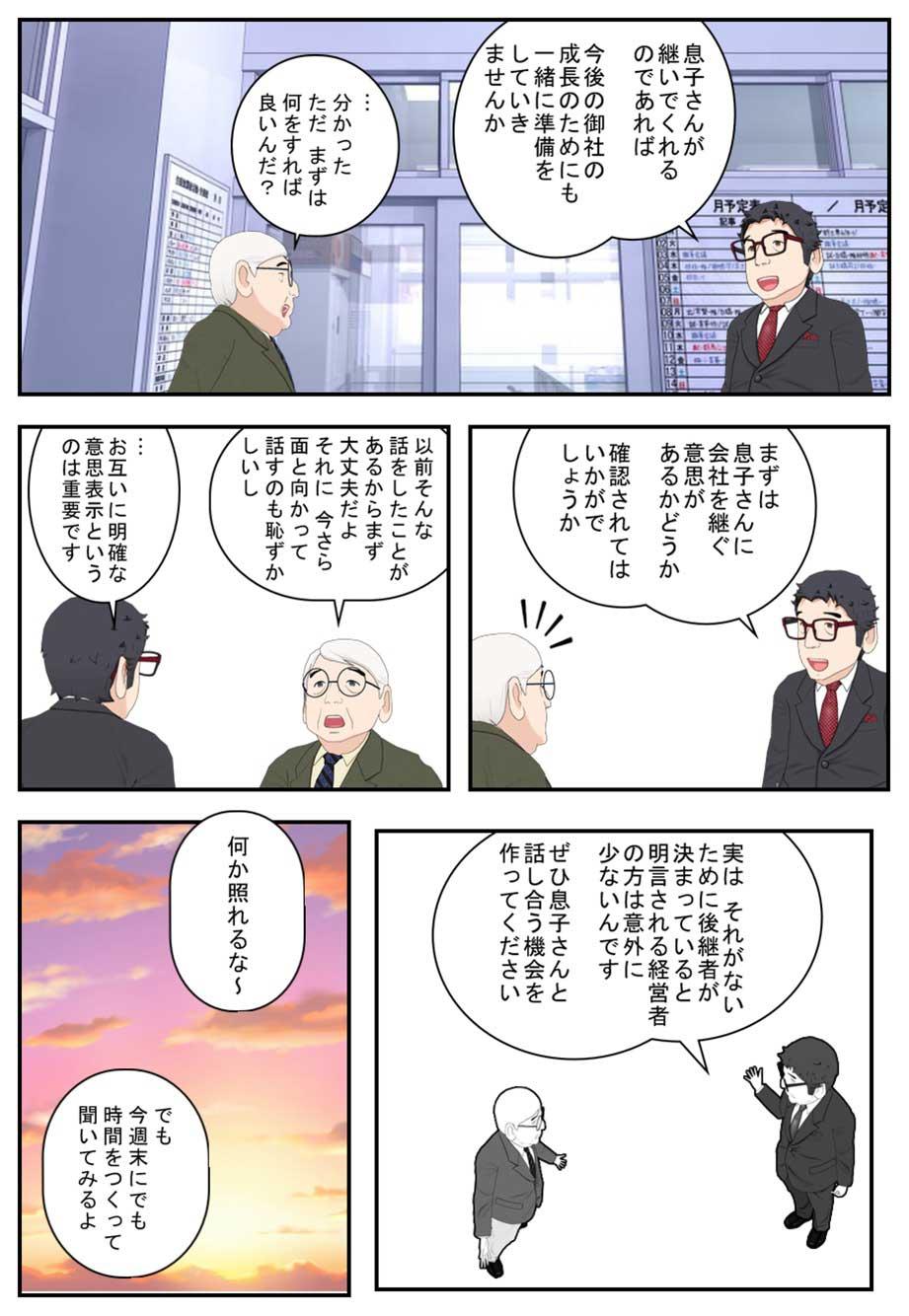 事業承継マンガ6頁