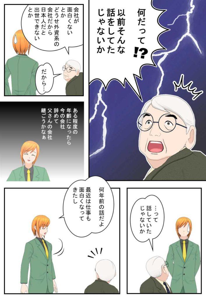 事業承継マンガ第2話