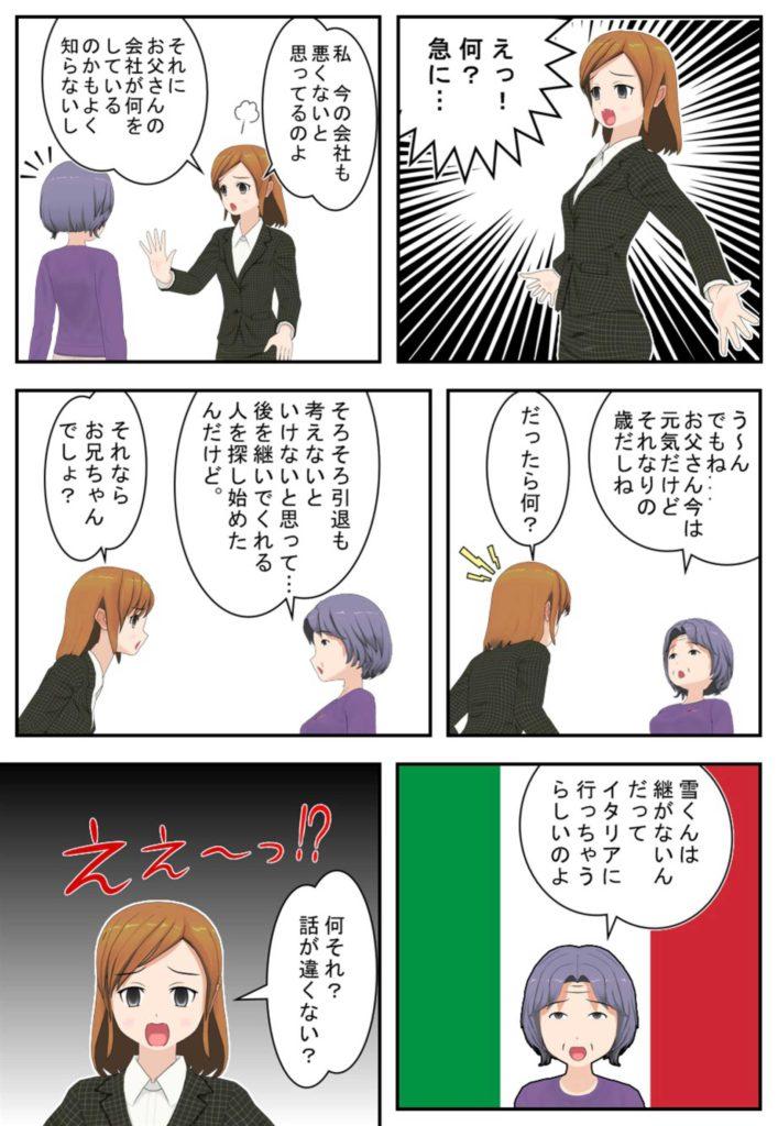 事業承継マンガ4