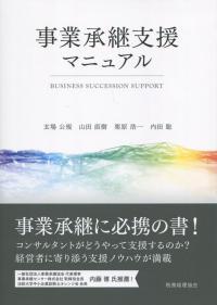 事業承継支援マニュアル
